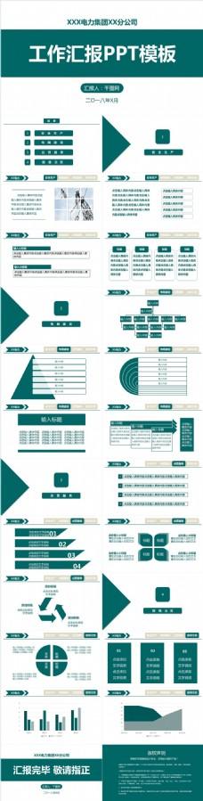 绿色国家电网工作汇报PPT模板