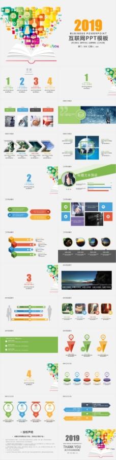 创意书本互联网科技ppt模板设计