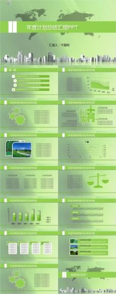 绿色2018年终工作汇报计划总结商务通用PPT模板