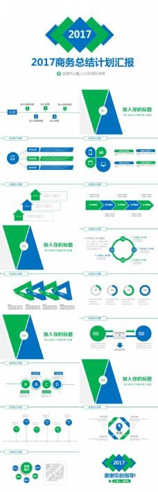 2017绿色清新商务工作总结计划述职汇报PPT模板