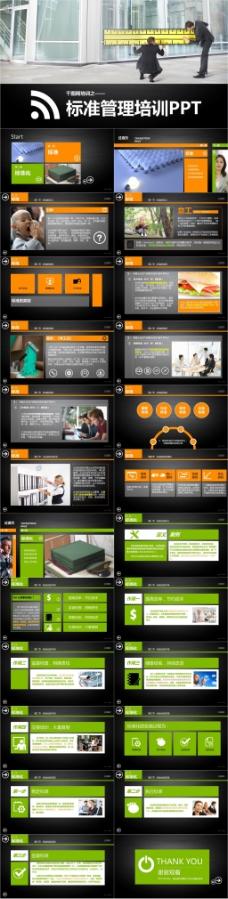 标准管理培训课件PPT模板