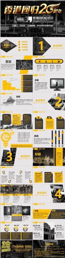 香港回归党政建设政府工作汇报PPT模板