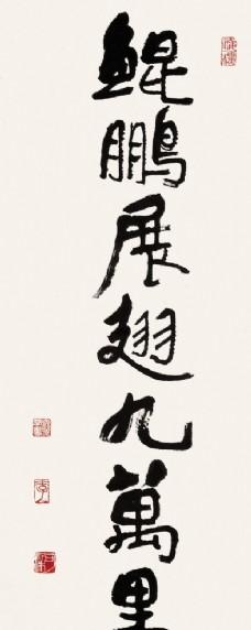 书法作品 李可染 国画