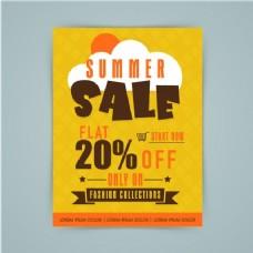 平面设计中的夏季促销海报