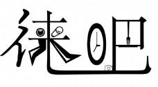 徕吧LOGO字体设计