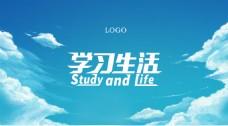 学习生活字体设计