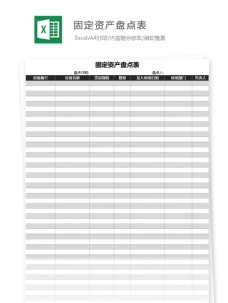固定资产盘点表Excel文档