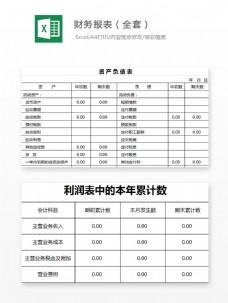 财务报表(全套)Excel文档