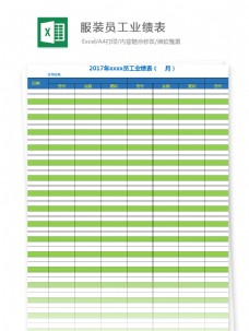 服装员工业绩表Excel模板