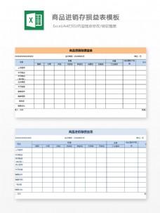 商品进销存损益表模板Excel模板