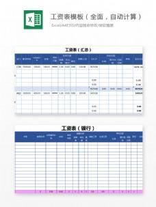 工资表模板全面,自动计算Excel模板