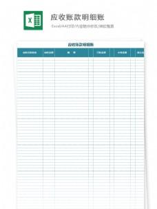 应收账款明细账Excel文档
