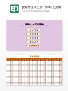 实用的计件工资计算表工资表Excel文档