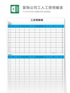 装饰公司工人工资明细表Excel图表