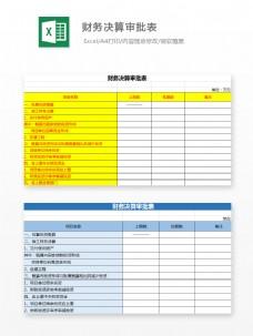 财务决算审批表 财务报表Excel文档