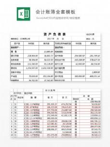 会计账簿全套模板Excel模板
