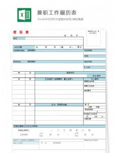 兼职工作履历表Excel文档