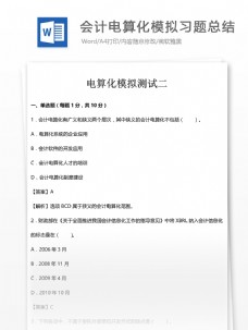 会计电算化模拟习题总结文库题库文档