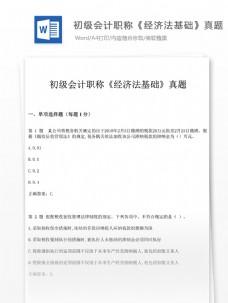 初级会计职称经济法基础真题文库题库文档