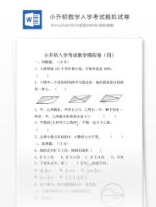 小升初数学入学考试模拟试卷(五)
