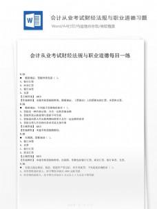 会计从业考试财经法规职业道德高等教育文档