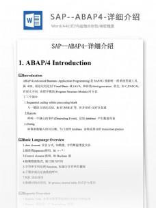 SAP--ABAP4详细介绍高等教育文档