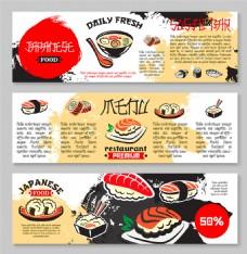 日本寿司美食横幅图片