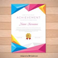 彩色几何图形成就证书