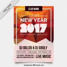 2017新年多边形手册