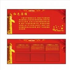 党的红色历程-模板