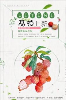 簡潔夏日荔枝水果宣傳海報