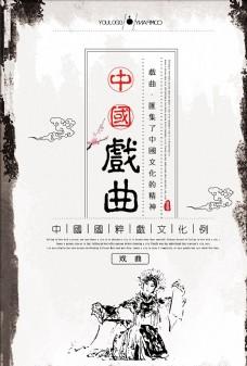 创意简洁中国戏曲宣传海报