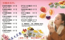 炒酸奶价格表