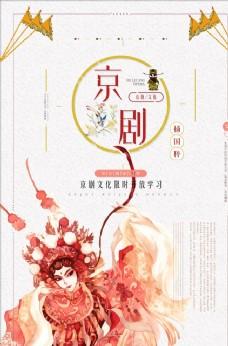 创意京剧文化海报