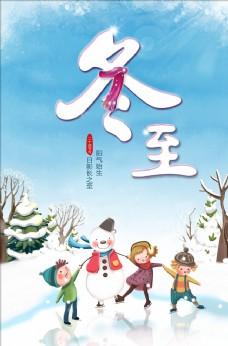 冬至卡通主题海报