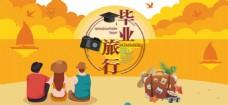 简约卡通毕业季旅行海报banner