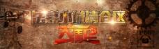 清仓海报活动海报淘宝电商banner