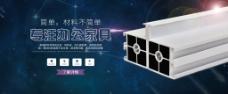 banner淘宝电商海报家居