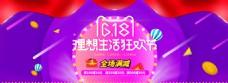 618海报  天猫  理想生活狂欢节