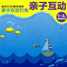 亲子互动儿童游戏钓鱼玩具主图直通车图
