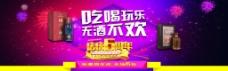 淘宝天猫banner 促销活动 周年庆