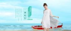 淘宝天猫首页夏季清凉白色短裙唯美海报