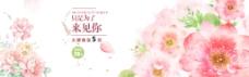 粉色花朵美妆海报banner淘宝电商