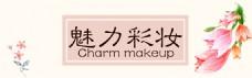 淘宝首页banner魅力彩妆海报