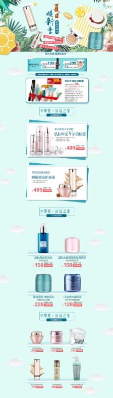 美妆化妆品夏天电商淘宝电脑首页版面