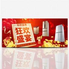 淘宝天猫夏季数码家电活动促销海报设计模板banner