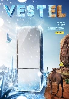 天猫淘宝家电电器冰箱节日详情页头部海报