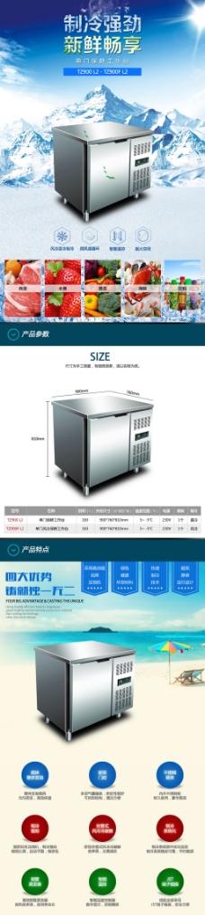 制冷设备详情页淘宝电商
