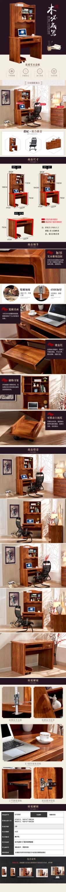 中式仿实木电脑桌家具详情页psd淘宝电商