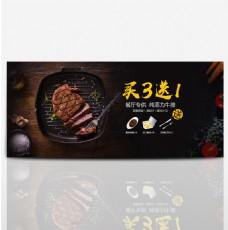 电商淘宝夏季美食牛排海报模板banner